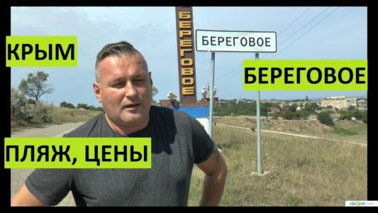 Познаем Крым. Береговое, Бахчисарайский район.