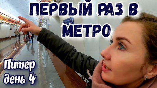 Санкт-Петербург. Новая станция метро. Едим рыбу с Ладоги. Петроградка. Аврора.Путешествие в Питер