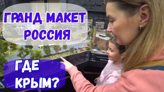 Вся Россия на ладони! Гранд макет Россия. Санкт-Петербург 2020. Впервые в МЕГА, IKEA, смотрим кухню