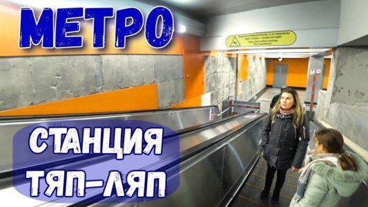 Санкт-Петербург метро. Самые красивые, новые станции Питера. Спас на Крови, Казанский собор внутри
