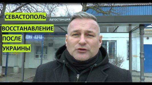 """""""Нищая"""" Россия даже окраины Севастополя приводит в порядок после Украины."""