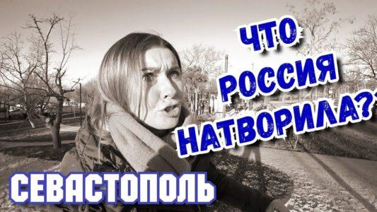 Добились своего! Севастополь сегодня. Парк Учкуевка после реконструкции Москвой. Обзор. Крым 2020