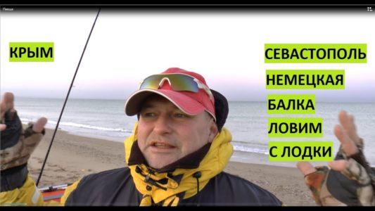 Севастополь. Немецкая балка. Пробуем ловить, конец января 2020.