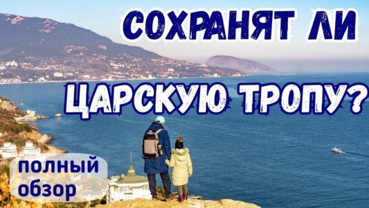 Что осталось от Царской тропы? Полный обзор: Ливадия - Гаспра. Как добраться? Ялта. Крым отдых 2020