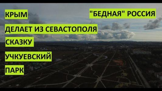 """КРЫМ. """"Бедная"""" Россия делает из Севастополя сказку!!!"""