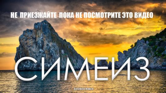 Симеиз