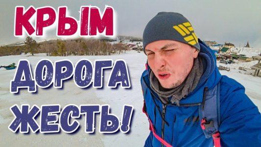 Самая опасная дорога в России! Ай-Петри. Попали в зиму! Цены в кафе, прокат. Крым зимний отдых 2020