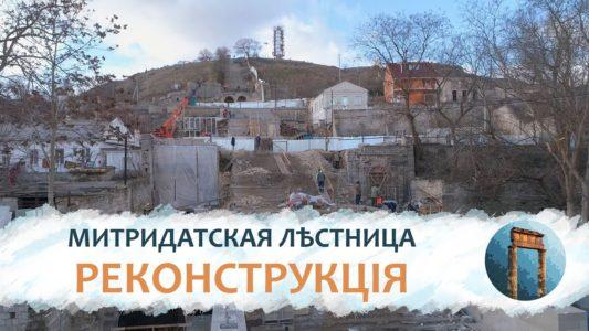 Таврида 4K: Реконструкція Большой Митридатской лѣстницы и обелиска Славы