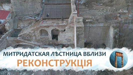 Таврида 4K: Реконструкція Большой Митридатской лѣстницы крупнымъ планомъ