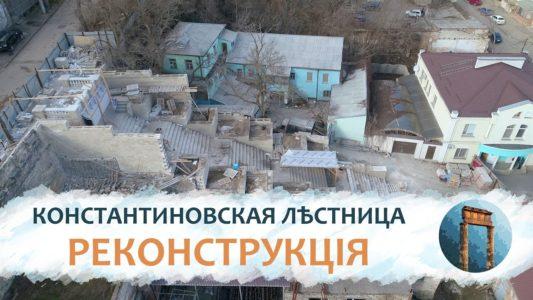 Таврида 4K: Реконструкція Константиновской лѣстницы
