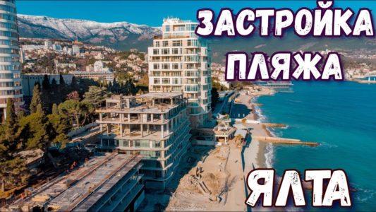 Ялта 2020. Что нового строят на пляже Набережная Море, засыпает снегом. Переезд в Крым, по России