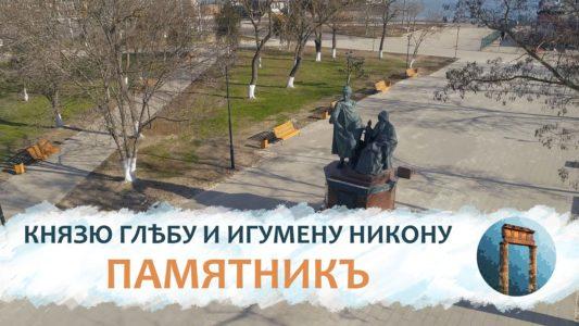 Таврида 4K: Памятникъ князю Глѣбу Тмутороканскому и преподобному Никону Печерскому въ Керчи