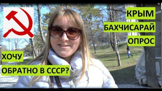 Крым. Бахчисарай. Опрос. Обратно в СССР?