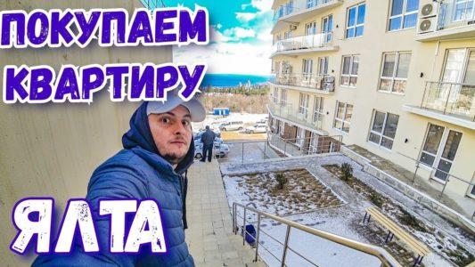 Крым. Выбираем квартиру. Цены на недвижимость в Ялте 2020.Жилье в новострое.Обзор, расположение, вид