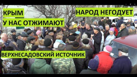 Крым. Люди волнуются. Отжим Верхнесадовского источника. Севастополь. Верхнесадовое.